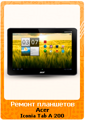 Acer-Iconia-Tab-A-200